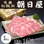 松阪牛 しゃぶしゃぶ 100g 1620円税込 1.0kg 桐箱入 牛肉 しゃぶしゃぶ用 ブランド牛