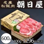 松阪牛 松阪肉すき焼き用肉 100g 1296円税込 600g 桐箱入 ブランド牛