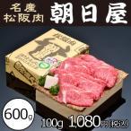 松阪牛 松阪肉すき焼き用肉 100g 1080円税込 600g 桐箱入 ブランド牛
