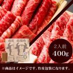 松阪牛焼き肉お試しセット 2人前 400g 味噌だれ付き