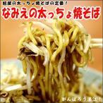 なみえの太っちょ焼そば(3食入/袋)×3袋【計9食】