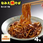 【送料無料】太麺 なみえ焼そば 4食セット 常温保存 家庭で簡単調理 焼きそば やきそば