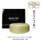 洗顔 ニキビ クリーム泡 洗顔料 石鹸 せっけん メンズ スキンケア オーガニック 洗顔フォーム 泡 保湿 幹細胞エキス配合 高機能 オールインワン REQST DIO 100g
