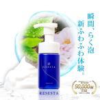 洗顔 洗顔石けん 石鹸 RESESTA オーガニック 無添加 敏感肌用 毛穴 リンゴ幹細胞 コラーゲン ヒアルロン酸 セラミド配合 100g