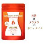 Burning Body Cleanse ダイエット サプリメント 燃焼系 コンブチャ クレンズ 美ボディサポート 60粒 30日分