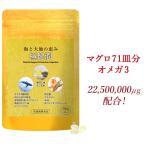 オメガ3 サプリメント 極健潤 DHA EPA 深海鮫肝油 納豆菌 ケルセチン 亜麻仁油 えごま油 30日分