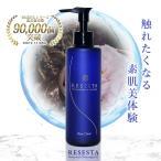 クレンジング オイル メイク落とし RESESTA ビューティー 化粧落とし 美容液 オイルクレンジング ボタニカル くすみ  潤い 対策 200ml 日本製
