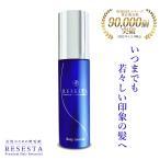 育毛 養毛料 RESESTA ノンシリコン リデンシル3%配合 ボリュームとハリ・コシ 女性用 美しい髪へ ヘアケア 頭皮ケア人気 ランキング 男性