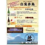 赤ワイン(国産こだわり)太陽の赤烏 一升瓶 甲州限定ワイン(山梨県/笹一酒造/ワイン)