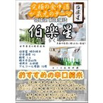 伯楽星(はくらくせい)特別純米 SAKE COMPETITION3年連続ゴールド受賞  1.8L(宮城県/新澤醸造/日本酒)