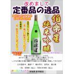 日本酒 伯楽星(はくらくせい) 純米吟醸 720ML(宮城県/新澤醸造)