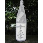 日本酒 辛口 十文字(じゅうもんじ)純米酒火入れ1.8L(秋田県 日の丸醸造)