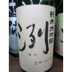 洌(れつ) 純米大吟醸 1.8L 辛口 (山形県/小嶋総本店/日本酒)