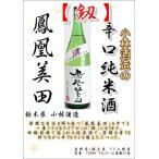 日本酒 鳳凰美田 剣(剱)辛口純米1800ml ほうおうびでん 地酒 栃木県 小林酒造
