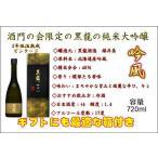 黒龍 大吟醸純米酒 吟風40磨(酒門の会限定2年熟成)720
