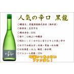 黒龍 いっちょらい 吟醸720ml 辛口 日本酒 黒龍酒造