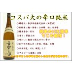 日本酒 辛口純米酒 喜楽長(きらくちょう)1.8L(滋