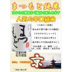 辛口 キレの日本酒 まつもと純米1.8L(京都府 松本酒造)
