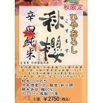 日本酒 富久長 秋櫻こすもす ひやおろし吟醸1.8L(広島県 今田酒造 日本酒)