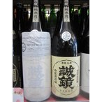 日本酒 純米酒 誠鏡 竹原(たけはら)720ml インターナショナルワインチャレンジ2016年シルバー獲得(広島県 中尾醸造)