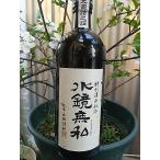 米焼酎 水鏡無私(すいきょうむし)25度 720ML(球磨焼酎 松の泉酒造 熊本)