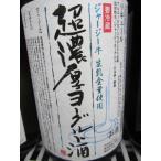 超濃厚ヨーグルト酒(新澤醸造)ジャージー牛 生乳全量使用 1.8L(クール発送対象商品)