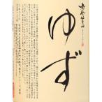 鳳凰美田(ほうおうびでん)ゆず酒 500ml(リキュール 栃木県 小林酒造)