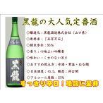 黒龍 吟醸いっちょらい1800ml 辛口 日本酒 黒龍酒造 福井県