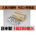 日本製 固形燃料30g1箱280個入 アルミ巻 お鍋 宴会 イベント BBQ カエン ポイント消化