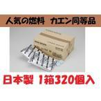 日本製 固形燃料25g1箱320個入 アルミ巻 業務用 1人鍋 一人鍋 カエン同等品 BBQ お鍋 宴会 ポイント消化