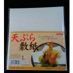 天ぷら敷紙100枚入 天紙 業務用 和食 レストラン <メール便対応>ポイント消化