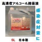 アルコール除菌液 5L エタノール アルコール消毒 高濃度 ウィルス除去 日本製