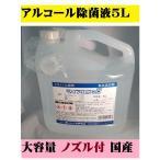感染予防 アルコール 除菌 5L エタノール インフルエンザ予防 ウィルス対策 国産品 ブリーズ ポイント消化