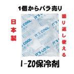 保冷剤 小さい 1個 20g ミニ マスク 再利用 弁当 ポイント消化