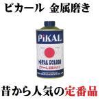 大掃除 研磨剤 ピカール金属磨き500g 新品日本製 宝石磨き 洗車 業務用 ポイント消化