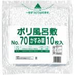 ポリ風呂敷 かすみ草 #70 10枚入 福助 ふろしき メール便対応 ポイント消化