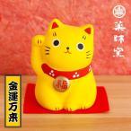 お土産 薬師窯『錦彩福おいで招き猫』黄色【金運万来】 雑貨ネコ ねこ