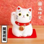 インテリア  薬師窯『錦彩福おいで招き猫』白色【開運招福】 雑貨 ネコ ねこ ポイント消化