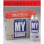 カセットコンロ用ボンベ マイボンベL3本組×16組 1箱 カセットボンベ 日本製 ニチネン 備蓄燃料 250g ポイント消化