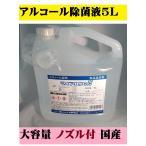 業務用 ベーシックアルコール75 18L 除菌 衛生掃除 国産品 ポイント消化