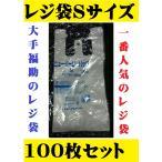 レジ袋S 1袋100枚入 12号 30号 乳白色 スーパーの袋 使い捨て袋 メール便可 ポイ ント消化