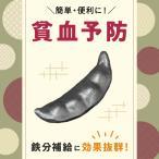 鉄 鉄や君 鉄分補給 エンドウ豆型 鉄玉子代替品 日本製 貧血対策 ポイント消化 送料無料