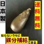 鉄 鉄分補給 なすび型 鉄玉子代替品 鉄や君 日本製 貧血対策 ポイント消化  送料無料