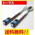 きかんしゃトーマスのスプーンとフォーク セット 日本製 蒸気機関車 子供用 ポイント消化