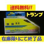 特価 新幹線923形ドクターイエロートランプ JR西日本 【メール便対応】 ポイント消化