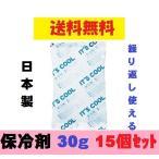 保冷剤 小さい 15個セット 30g マスク 再利用可 日本製 送料無料 ポイント消化