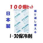 保冷剤 100個セット 小さい 30g マスク 再利用可 日本製 蓄冷剤 食中毒予防 ポイント消化