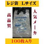 レジ袋 ニューイージーバッグL 1袋100枚入 ビニール袋 乳白色 ゴミ袋 Lサイズ 使い捨て袋 福助工業 ポイント消化