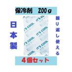 保冷剤 大サイズ I-200 4個セット 200g 蓄冷剤 キャンプ 食中毒予防 熱中症対策 日本製 送料無料 ポイント消化