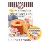10袋セット浅井商店オリジナル ワンボールで簡単カフェの味 モチふわ♪米粉シフォンミックス トールシフォン17cm用(170g)